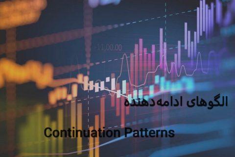 الگوهای ادامهدهنده Continuation Patterns