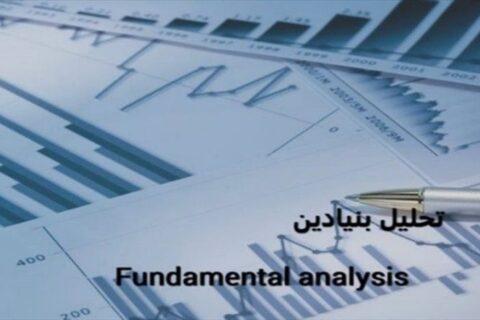 تحلیل بنیادین Fundamental analysis