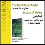 کتاب صوتی معامله گر منضبط نیما یاری فصل 11 بخش 6 ebook.cmpro.ir